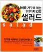 [중고] 나이를 거꾸로 먹는 141가지 건강 샐러드