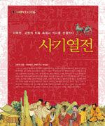 7일 7책] #21 – 사마천의 인간극장 《사기열전》
