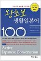 [중고] 왕초보 생활일본어 100
