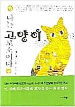 [중고] 나는 고양이로소이다 -상