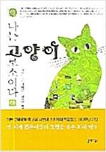 [중고] 나는 고양이로소이다 -하