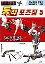[중고] 동작 포즈집 5