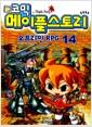 [�߰�] �ڹ� ������ ���丮 �������� RPG 14
