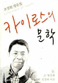 [카이로스의 문학](조정환 지음, 갈무리, 2006)