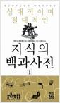[중고] 상대적이며 절대적인 지식의 백과사전 1
