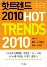 [중고] 핫트렌드 2010