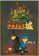 レイトン敎授とさまよえる城 (GAGAGA) (單行本)