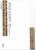 [중고] 정조의 비밀편지