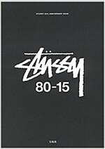 STUSSY 85-15 (單行本)