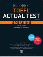 해커스 토플 액츄얼 테스트 스피킹 (Hackers TOEFL Actual Test Speaking) (2nd iBT Edition)