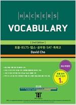 해커스 보카 (Hackers Vocabulary) (2nd Edition)