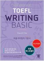 해커스 토플 라이팅 베이직 (Hackers TOEFL Writing Basic) (2nd iBT Edition)