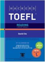 해커스 토플 리딩 (Hackers TOEFL Reading) (3rd iBT Edition)