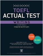 해커스 토플 액츄얼 테스트 라이팅 (Hackers TOEFL Actual Test Writing) (2nd iBT Edition)