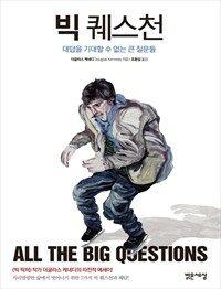 �� ��õ : All The Big Qustions