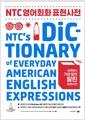 [중고] NTC 영어회화 표현사전