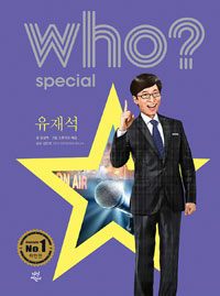 Who? Special 유재석
