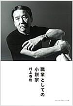 職業としての小說家 (Hardcover)