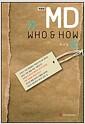 [중고] MD Who & How