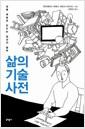 [중고] 삶의 기술 사전