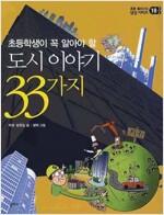 [중고] 도시 이야기 33가지