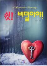 [합본] 쉿! 비밀이야! (전4권/완결)