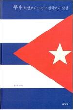 [중고] 쿠바, 혁명보다 뜨겁고 천국보다 낯선