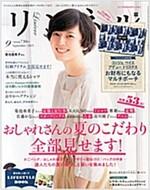 リンネル 2015年 09月號 (雜誌, 月刊)