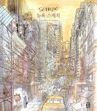 뉴욕 스케치