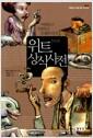 [중고] 위트 상식사전 세트 - 전3권