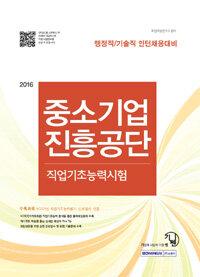 2016 기쎈 중소기업진흥공단 직업기초능력시험