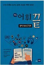 [중고] 쎄듀 어휘끝 중학 Master