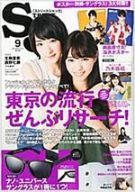 street Jack (ストリ-トジャック) 2015年 09月號 (雜誌, 月刊)