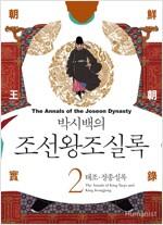 [중고] 박시백의 조선왕조실록 2