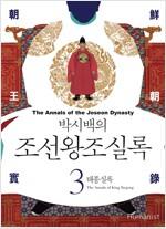 [중고] 박시백의 조선왕조실록 3