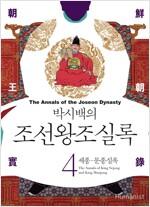 [중고] 박시백의 조선왕조실록 4