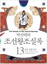 [중고] 박시백의 조선왕조실록 13