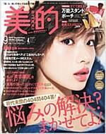 BITEKI (美的) 2015年 09月號 [雜誌] (月刊, 雜誌)