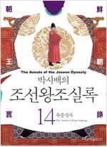[중고] 박시백의 조선왕조실록 14