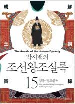[중고] 박시백의 조선왕조실록 15