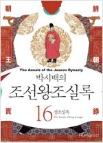 [중고] 박시백의 조선왕조실록 16