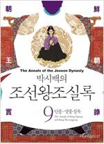 [중고] 박시백의 조선왕조실록 9