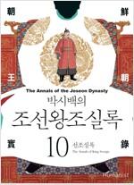 [중고] 박시백의 조선왕조실록 10