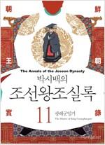 [중고] 박시백의 조선왕조실록 11