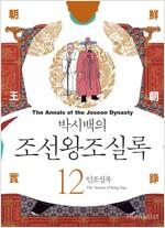 [중고] 박시백의 조선왕조실록 12
