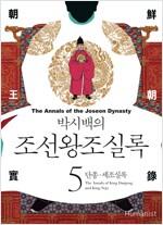 [중고] 박시백의 조선왕조실록 5