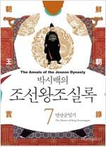 [중고] 박시백의 조선왕조실록 7