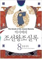 [중고] 박시백의 조선왕조실록 8
