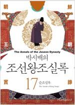 [중고] 박시백의 조선왕조실록 17