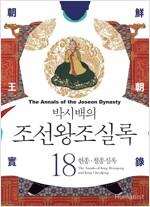 [중고] 박시백의 조선왕조실록 18